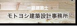 モトヨシ建築設計事務所