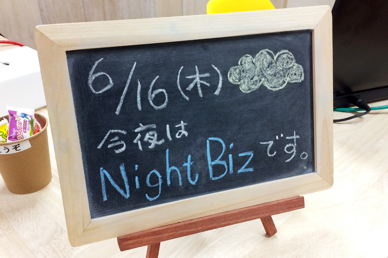 NightBiz交流会