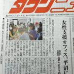 タウンニュース取材