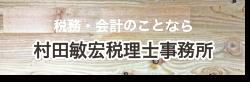 村田税理士事務所