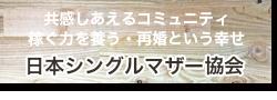 日本シングルマザー協会