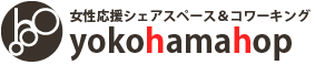 横浜駅の女性応援シェアオフィス&コワーキング - ヨコハマホップ